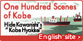 One hundred Scenes of Kobe  Hide Kawanishi?fs ?gKobe Hyakkei?h English Site