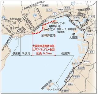 部 西 伸 道路 大阪 湾岸 大阪湾岸道路(阪神高速湾岸線)西伸部、国が事業化へ!六甲アイランド〜ポートアイランド間は2連続長大吊り橋で接続!