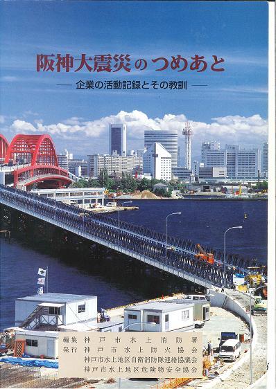 神戸市:水上消防署 阪神大震災のつめあと 企業の活動記録とその教訓