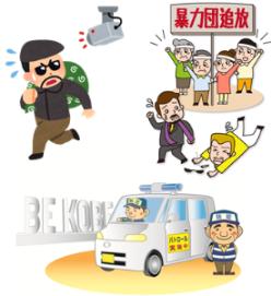 神戸市:防犯