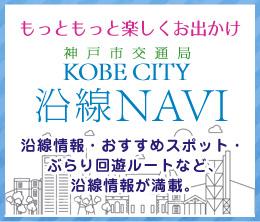 神戸 市バス 時刻 表