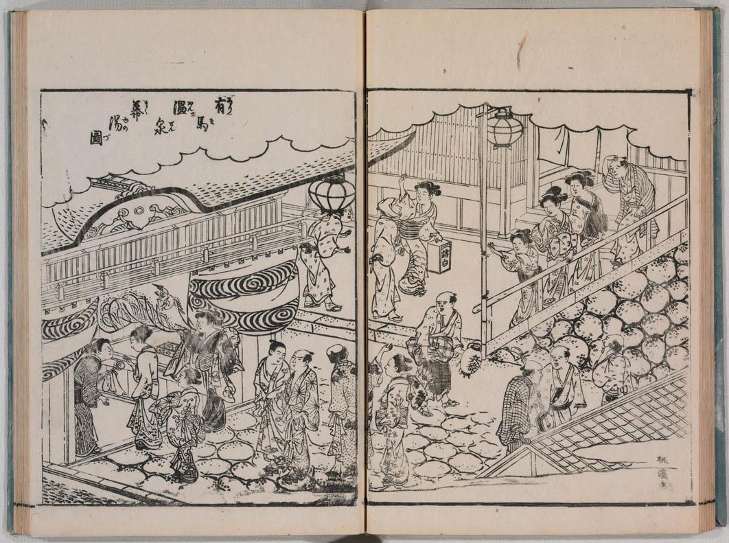 摂津名所図会|神戸市立中央図書館 貴重資料デジタルアーカイブズ