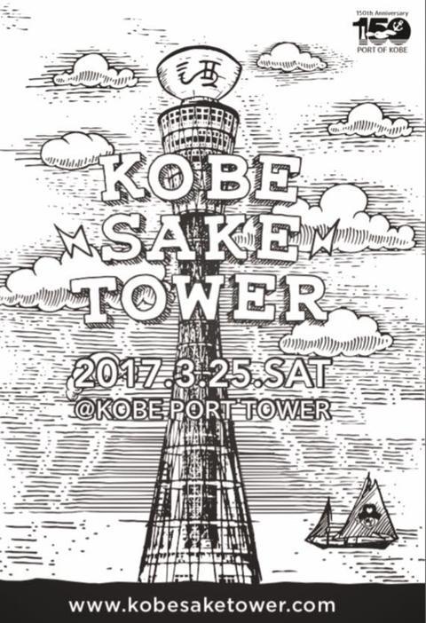 KOBE SAKE TOWER