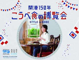 「開港150年 こうべ食の博覧会 STYLE in KOBE」イメージ写真