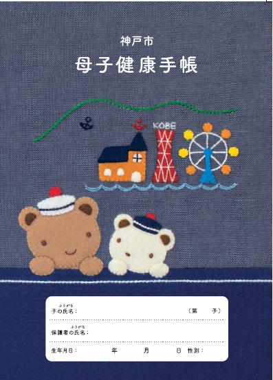 神戸市母子健康手帳