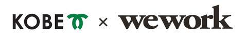 神戸市&WeWorkロゴ
