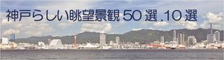 神戸らしい眺望景観 50選.10選