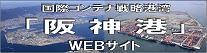神戸市:PORT OF KOBE 神戸市みなと総局