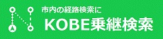 KOBE乗継検索