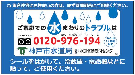 神戸市:水道修繕受付センター