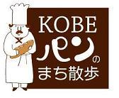 「KOBE パンのまち散歩」ロゴマーク