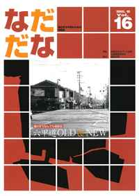 Vol.16(2005年10月) 六甲道 OLD&NEW
